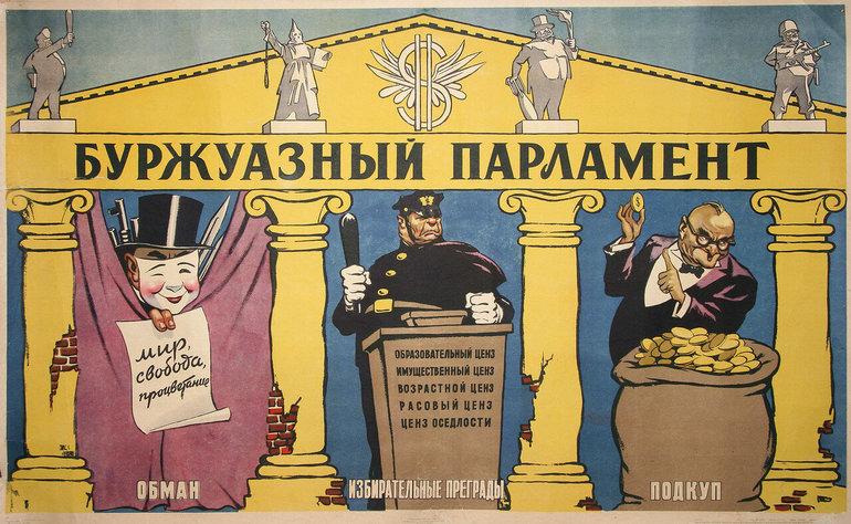 Буржуазний парламент - листівка