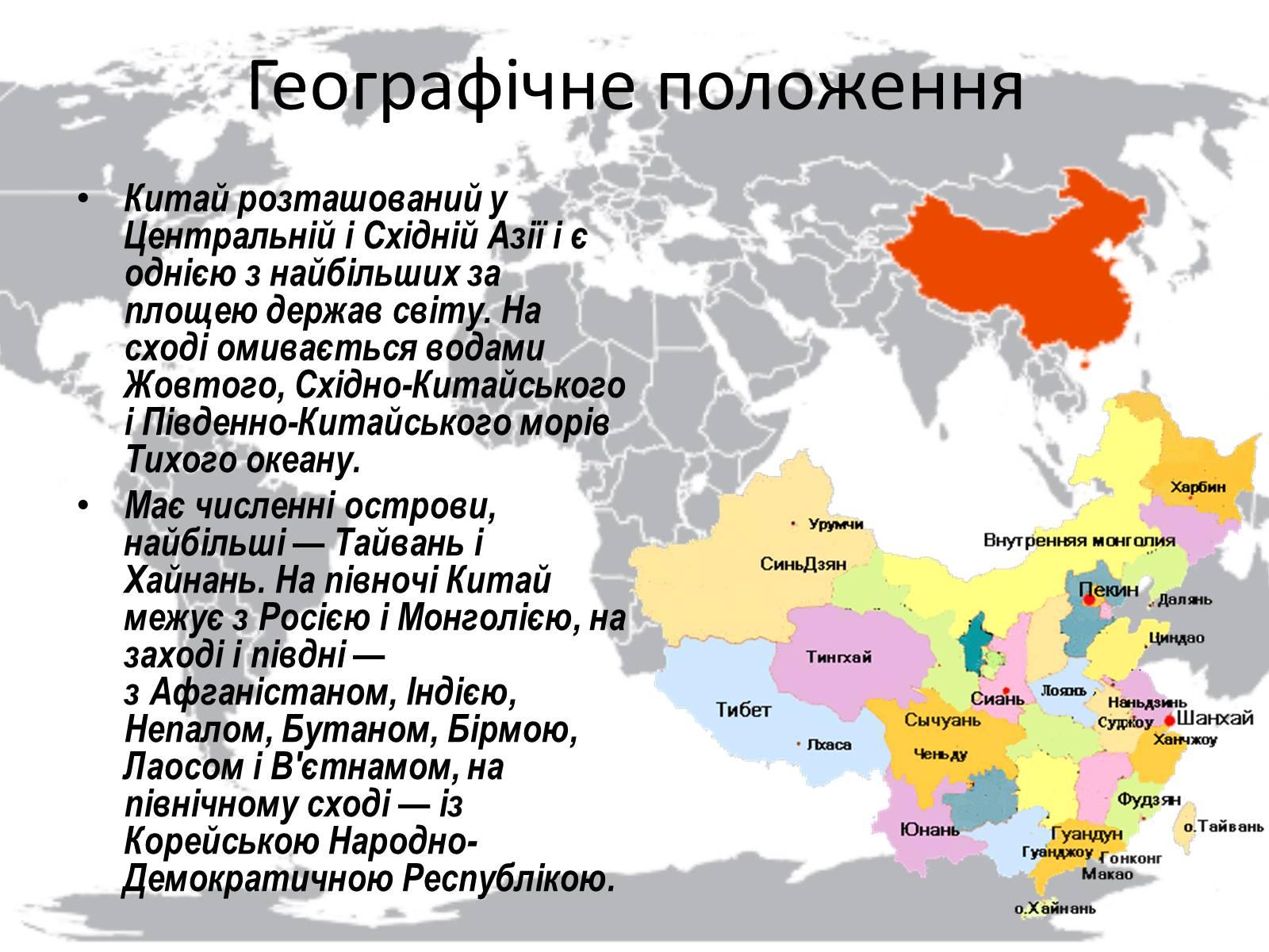 Географічне положення Китаю