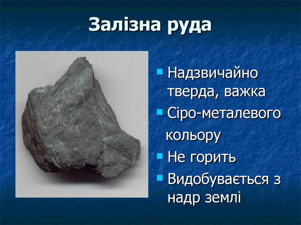 Характеристика залізної руди