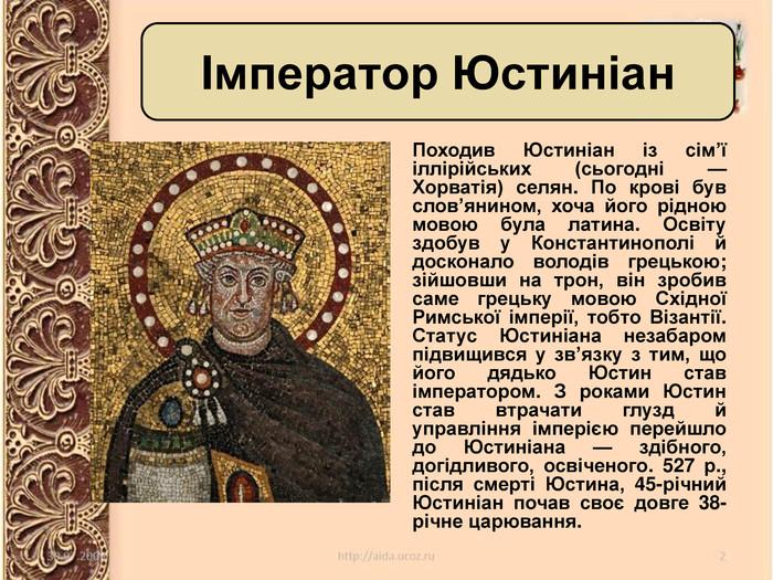 Імператор Юстиніан - коротка біографія