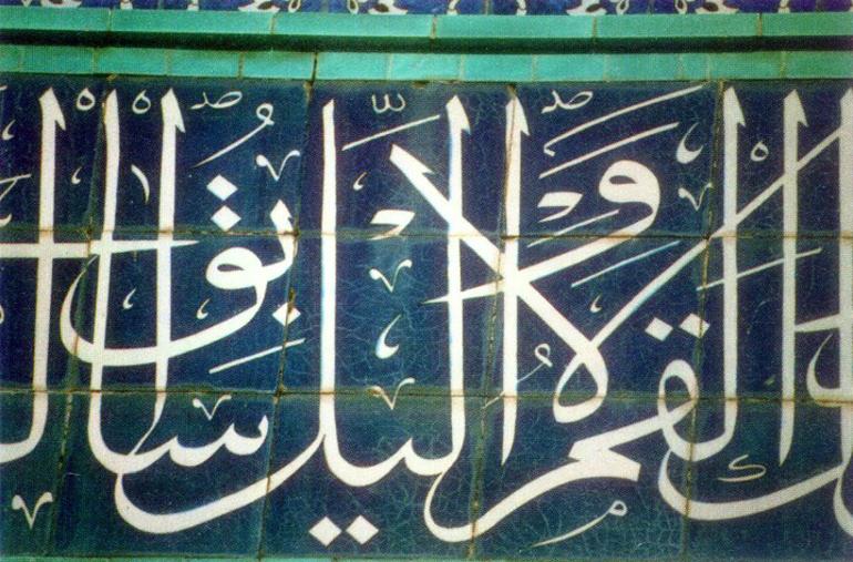 Каліграфія Халіфату