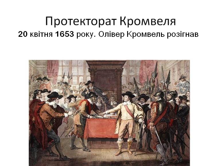 Кромвель розганяє парламент