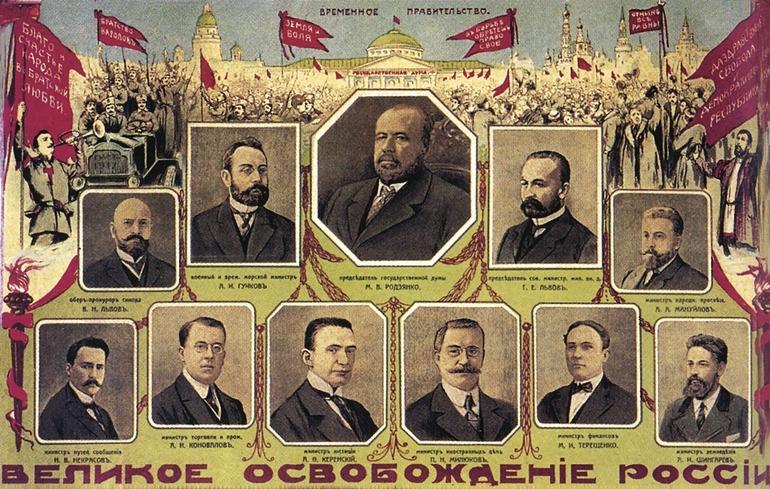 Криза 1917