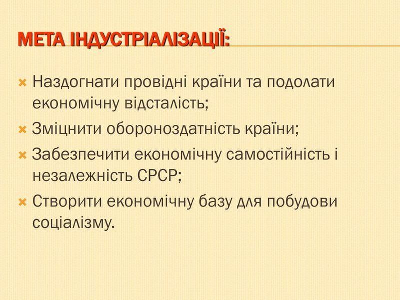 Мета індустріалізації в СРСР