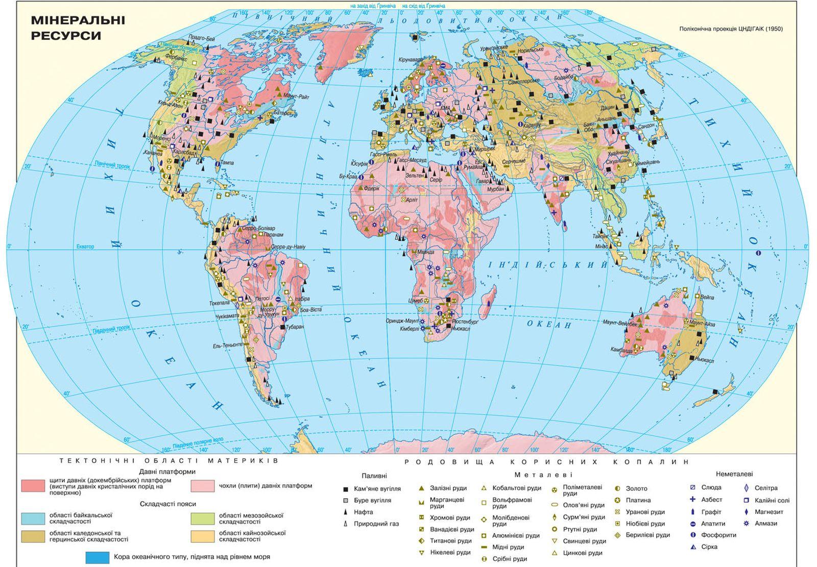 Мінеральні ресурси світу - мапа
