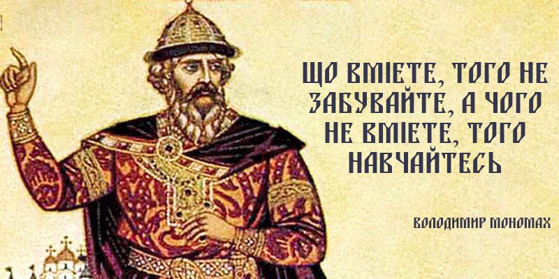 Мономах - цитати
