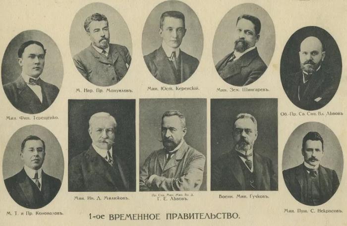 Перший тимчасовий уряд