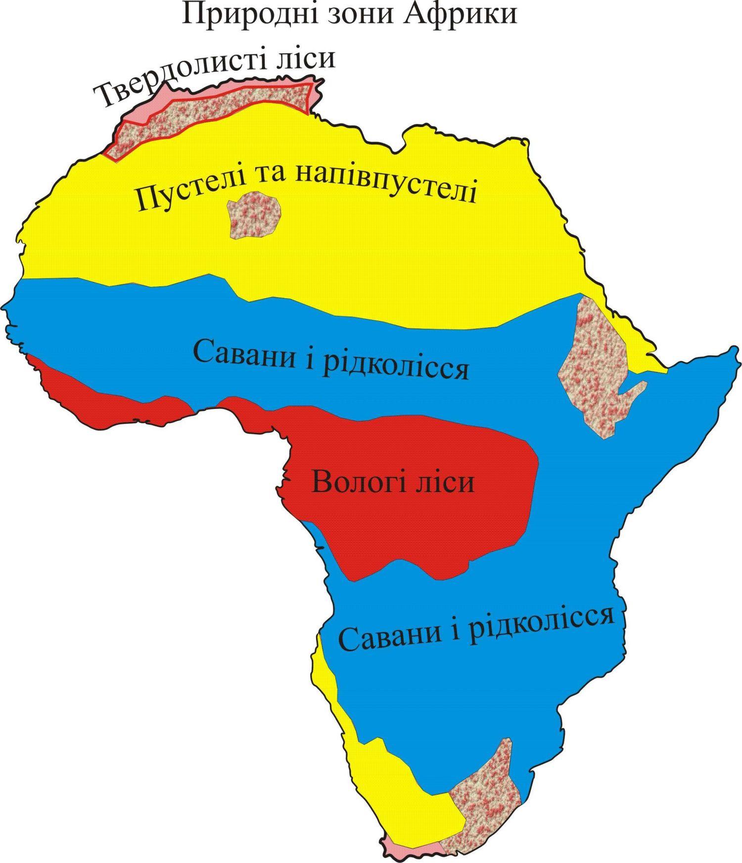 Природні зони Африки - карта