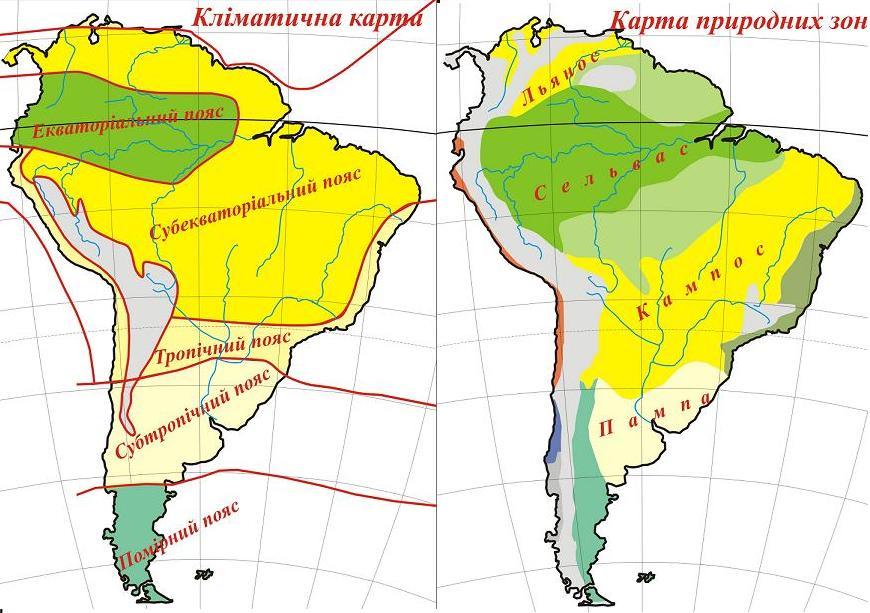 Природні зони Південної Америки
