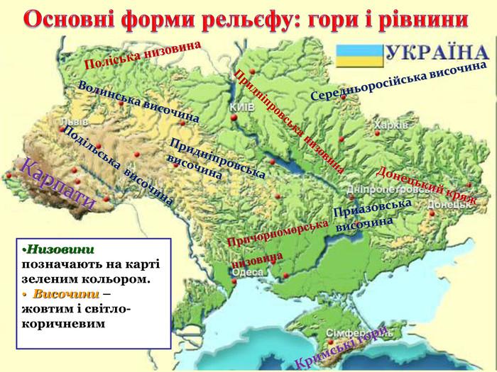 Східноєвропейська рівнина на території України