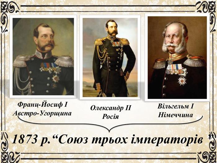 Союз трьох імператорів 1