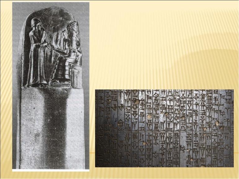 Цікаві факти про закони Хаммурапі