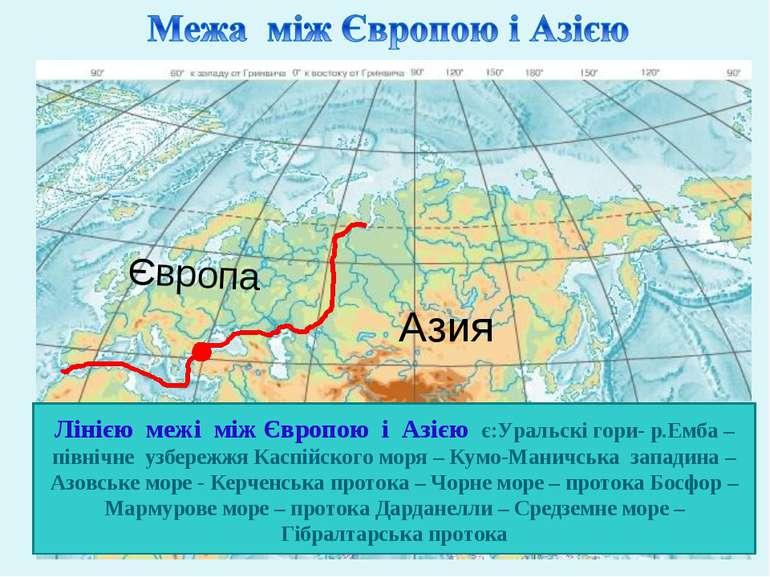 Уральські гори - межа