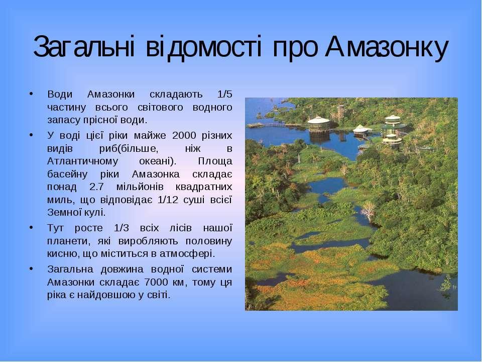 Загальні відомості про Амазонку