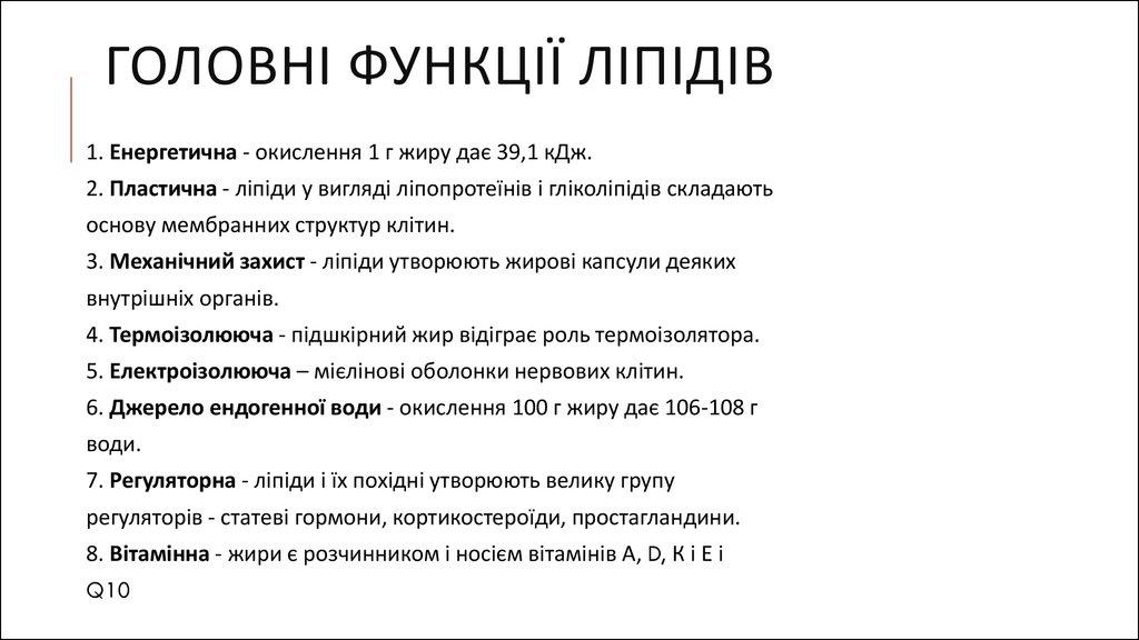 Функції ліпідів