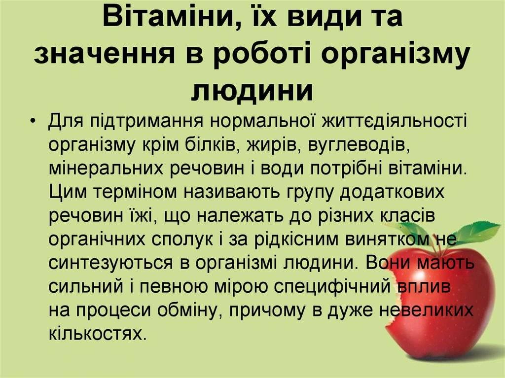 Значення вітамінів