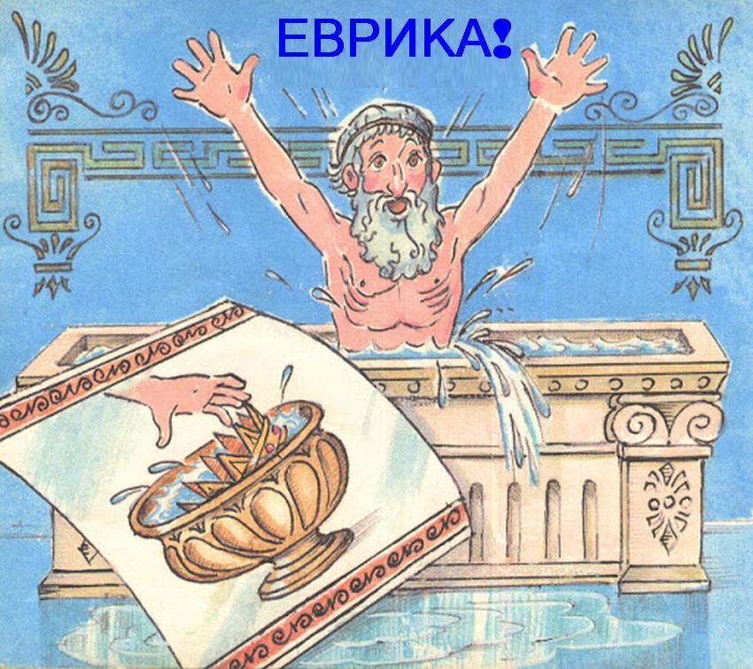 Архімед - Еврика