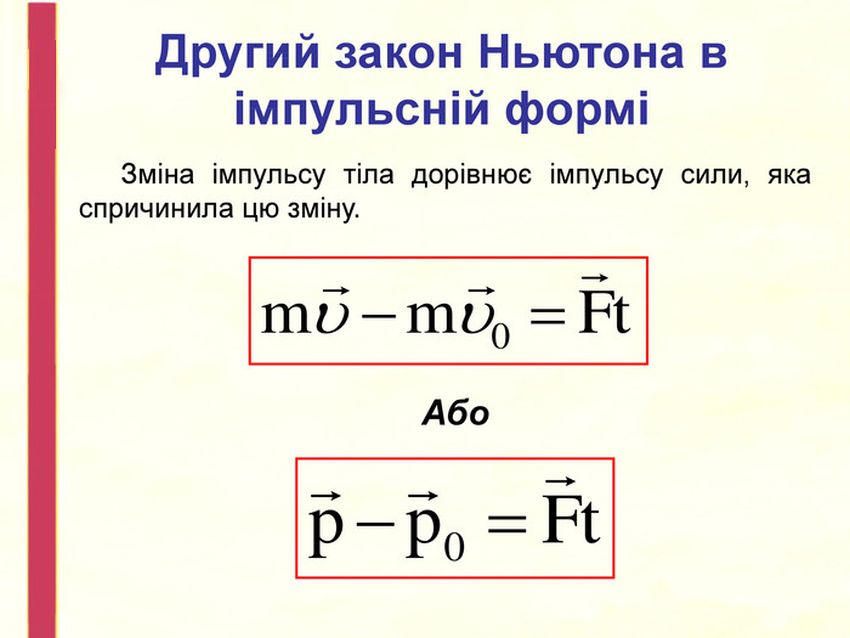 Другий закон Ньютона в імпульсній формі