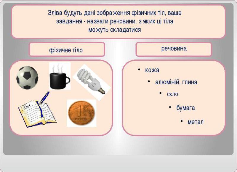 Фізичне тіло і речовина - порівняння