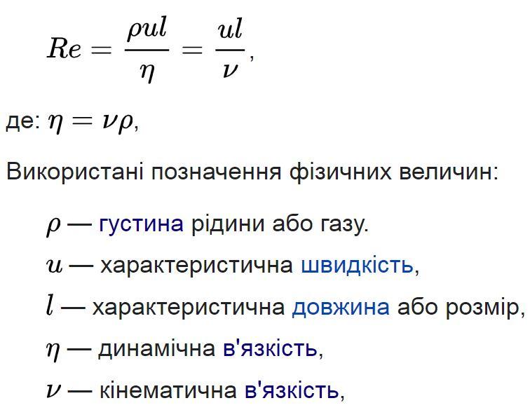 Формула Рейнольдса з поясненням