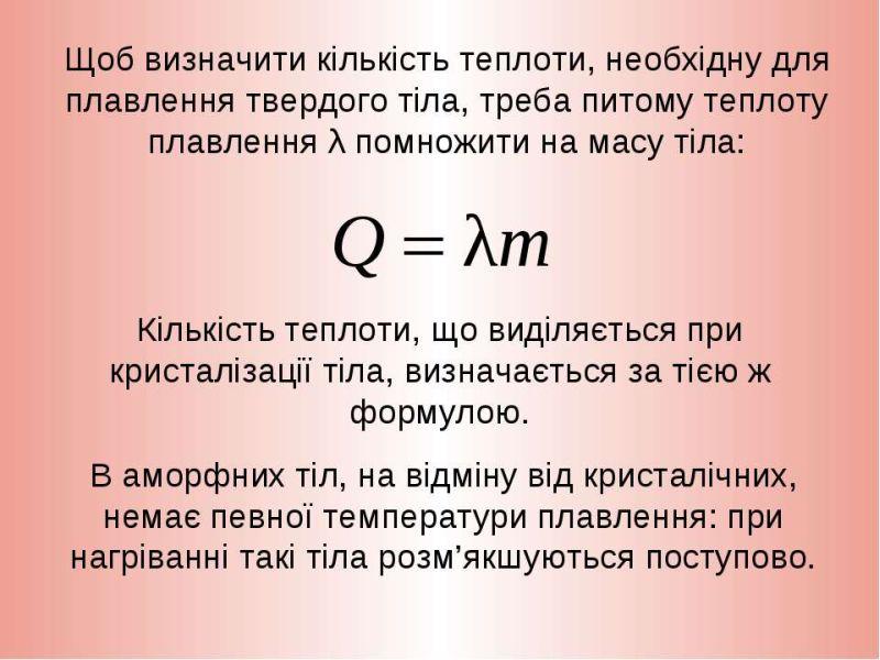 Формула плавлення