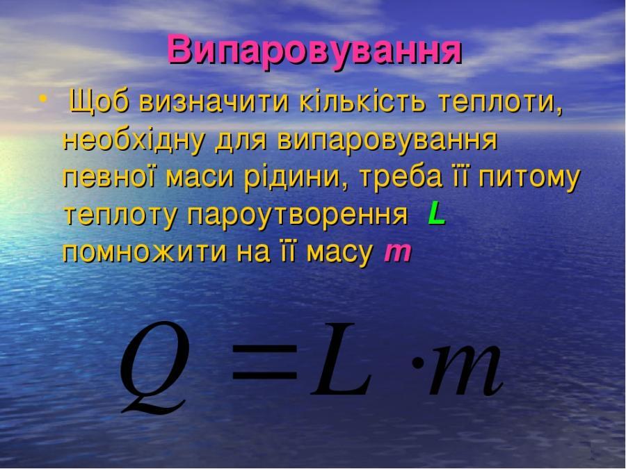 Формула випаровування