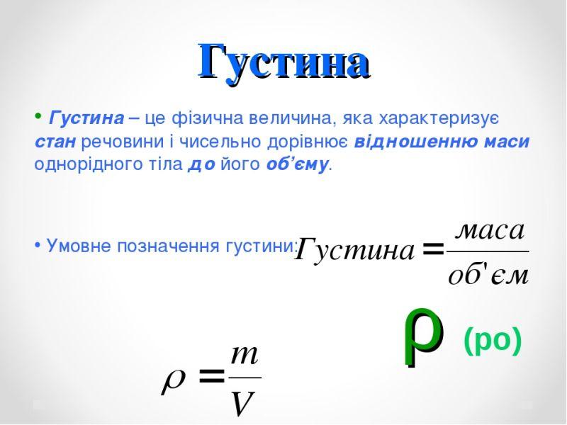 Густина - формула і визначення