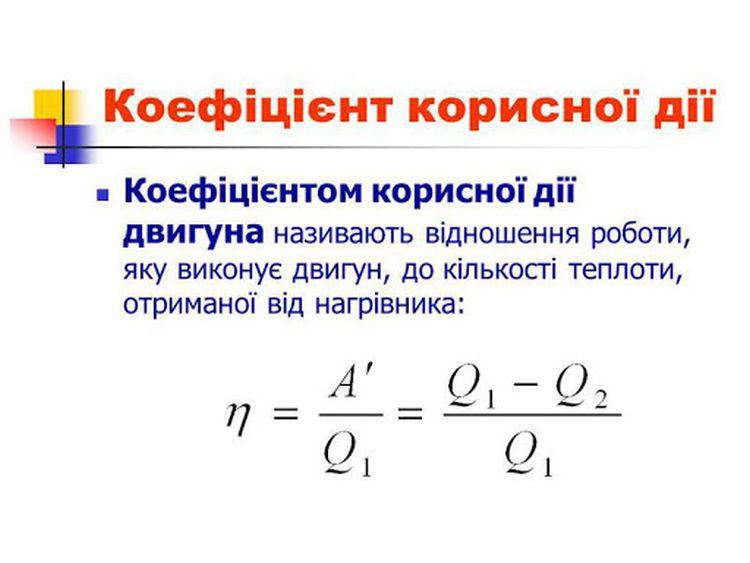 ККД - визначення