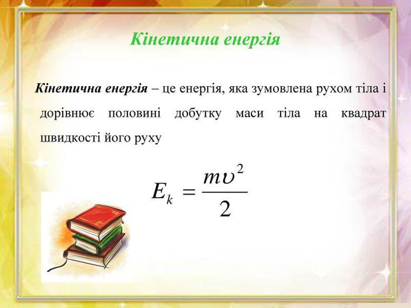 Кінетична енергія - визначення