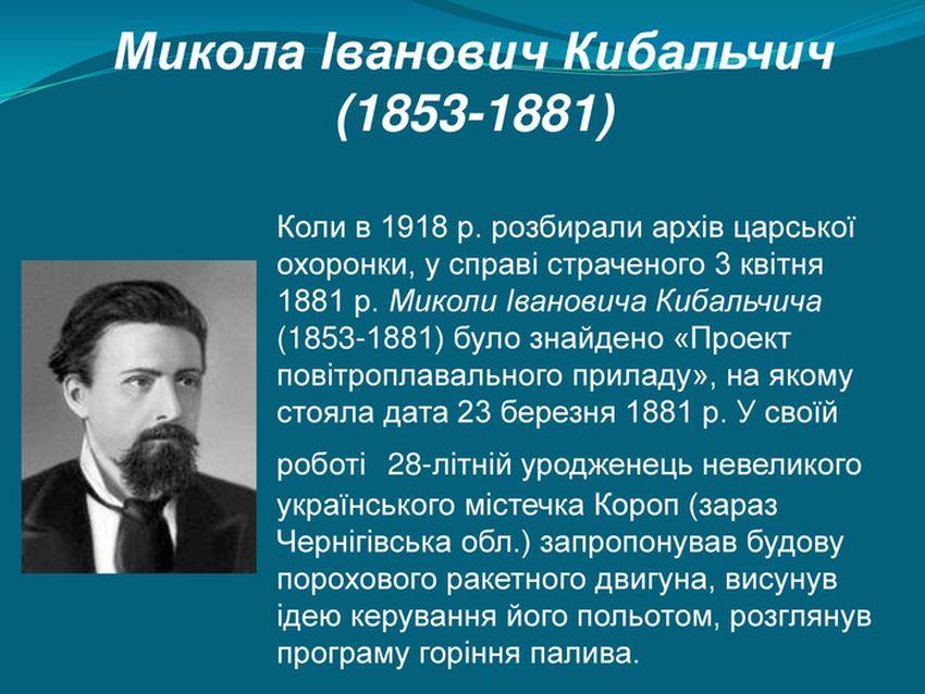 Микола Іванович Кибальчич