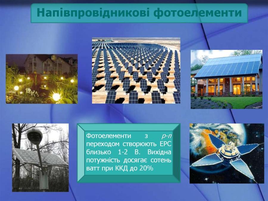 Напівпровідникові фотоелементи