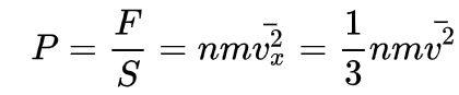 Основне рівняння молекулярно кінетичної теорії