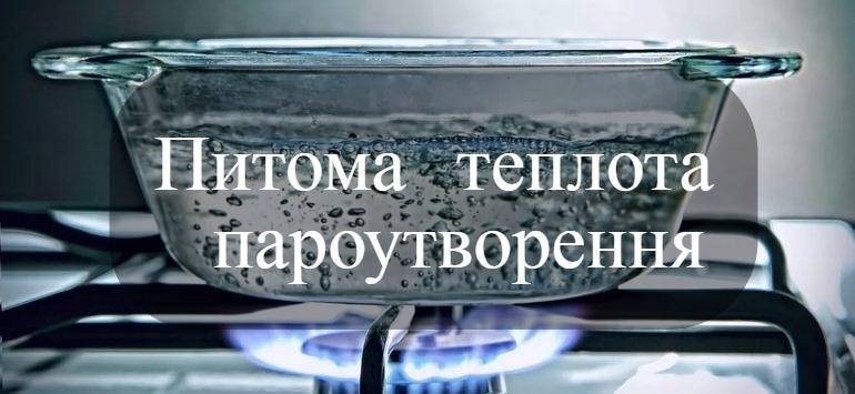 Питома теплота пароутворення (1)