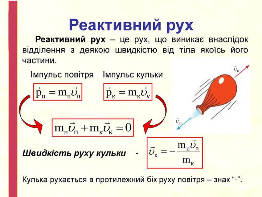 Реактивний рух - визначення і формули