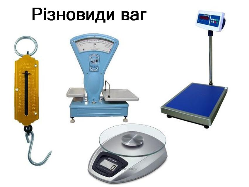 Різновиди ваг