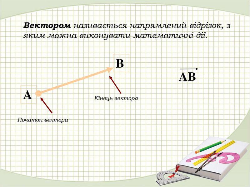 Що таке вектор - визначення