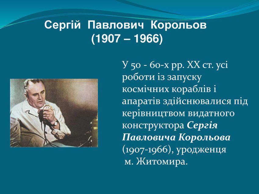 Сергій Павлович Корольов