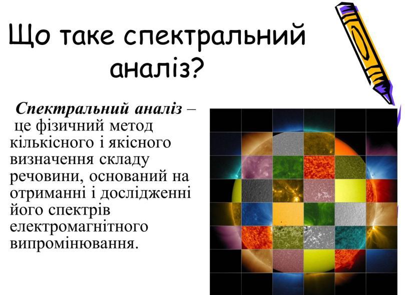 Спектральний аналіз - визначення
