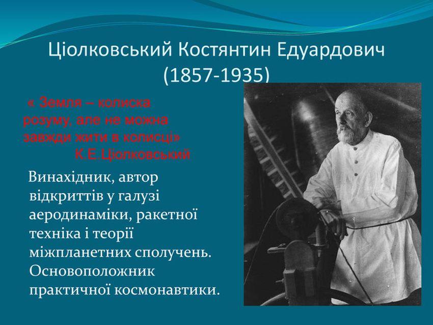Ціолковський Костянтин Едуардович