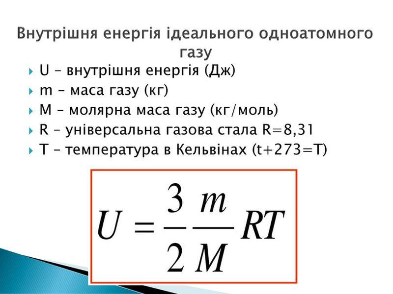 Внутрішня енергія ідеального одноатомного газу
