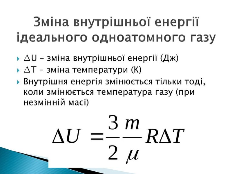 Зміна внутрішньої енергії ідеального одноатомного газу