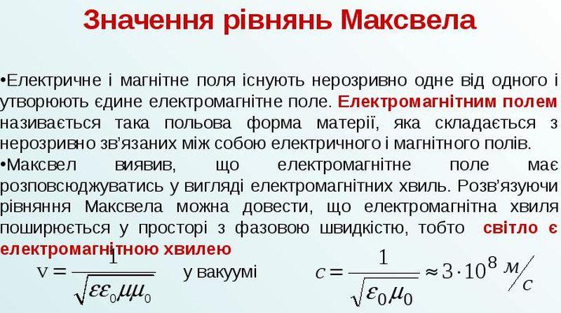 Значення рівнянь Максвелла