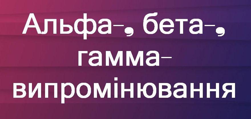 Альфа-, бета-, гамма- випромінювання