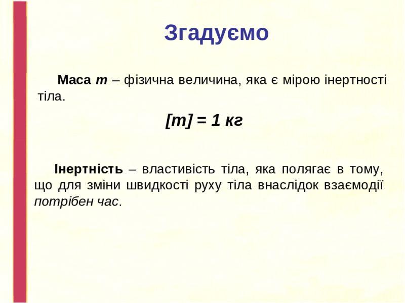 Другий закон Ньютона - опис2
