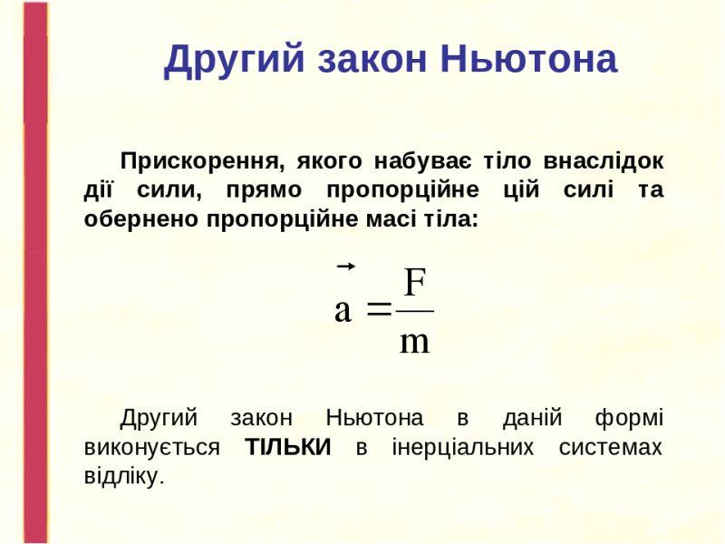 Другий закон Ньютона - визначення2