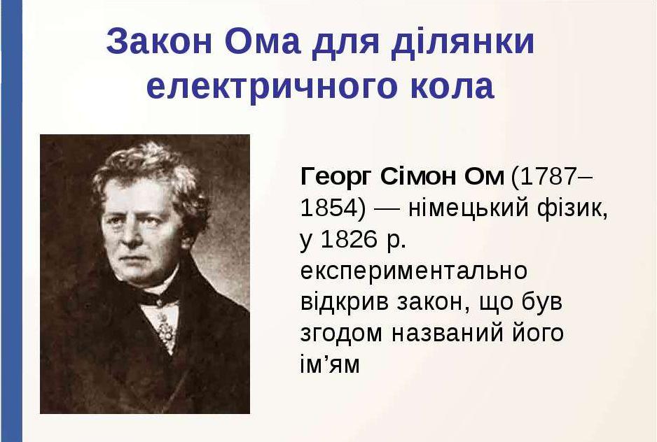 Георга Сімон Ом