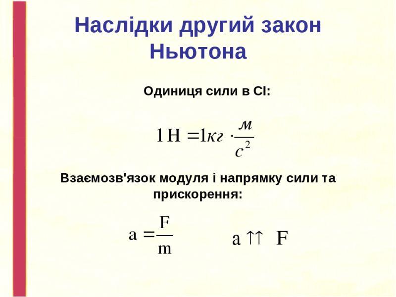 Наслідки другого закону Ньютона1