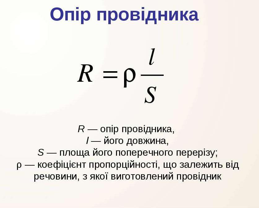 Опір провідника - формули