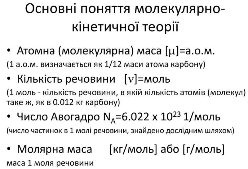 Основні поняття молекулярно-кінетичної теорії