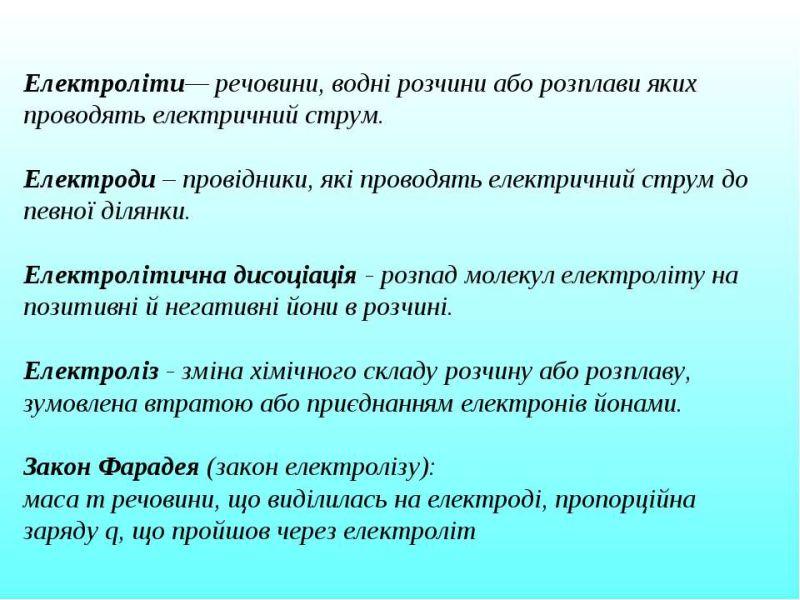 Основні терміни електролізу